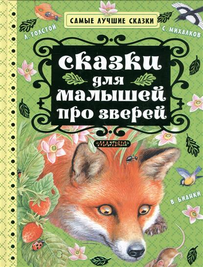 Михалков С.: Сказки для малышей про зверей