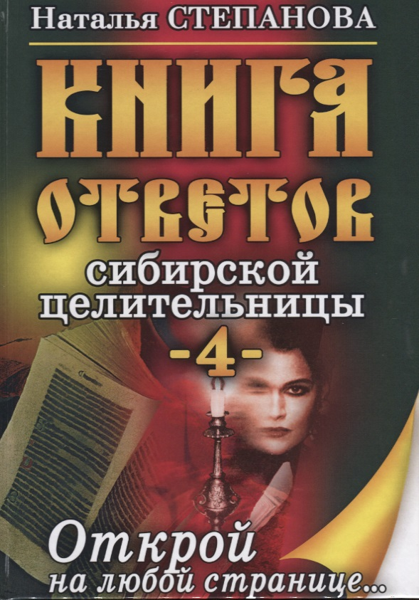 Степанова Н. Книга ответов сибирской целительницы - 4 степанова н 1533 новых заговора сибирской целительницы