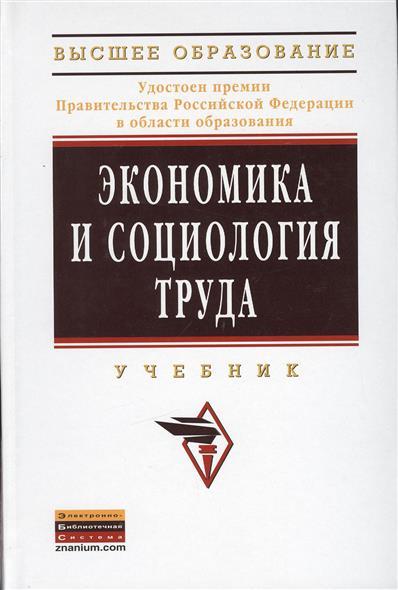 Экономика и социология труда. Учебник