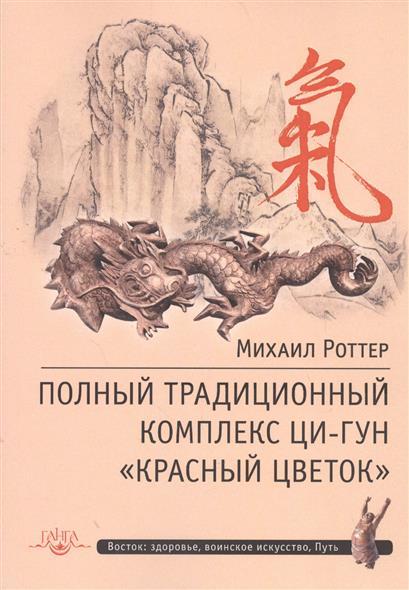 Роттер М. Полный традиционный комплекс Ци-Гун Красный цветок роттер м чань ми гун цигун 3 е издание дополненное