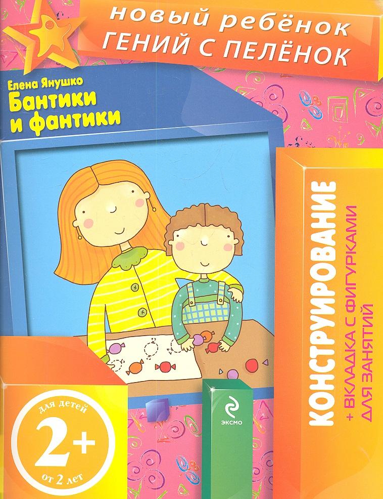 Янушко Е. Бантики и фантики. Конструирование + вкладка с фигурками для занятий. Для детей от 2 лет цена