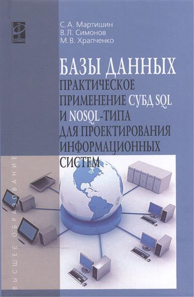 Базы данных. Практическое применение СУБД SQL и NoSQL-типа для проектирования информационных систем. Учебное пособие