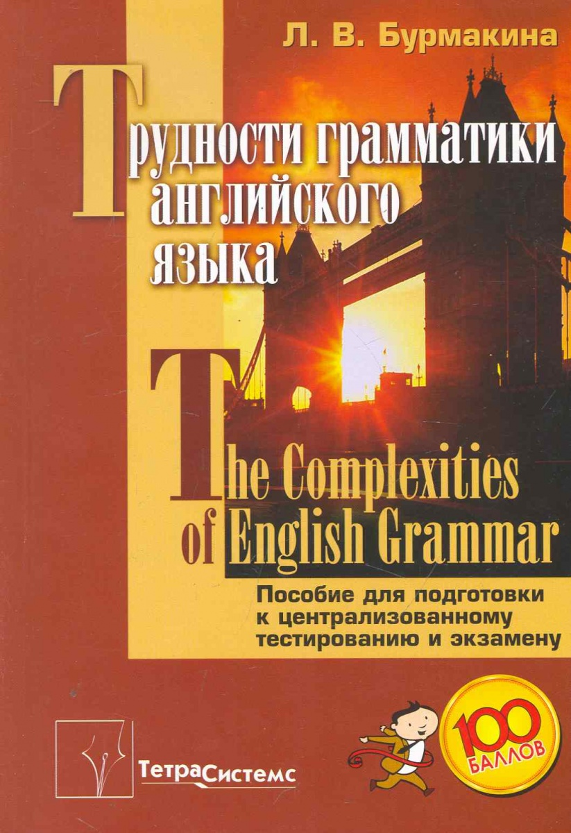 Бурмакина Л. Трудности грамматики англ. яз. = The Complexities of English Grammar ISBN: 9789855360941 торбан и pocket english grammar карман грамматика англ яз