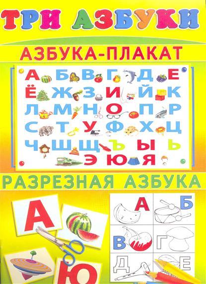 Три азбуки № 2