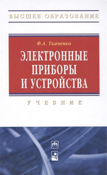 Ткаченко Ф. Электронные приборы и устройства. Учебник