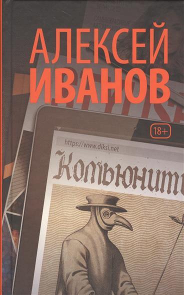 Иванов А. Комьюнити