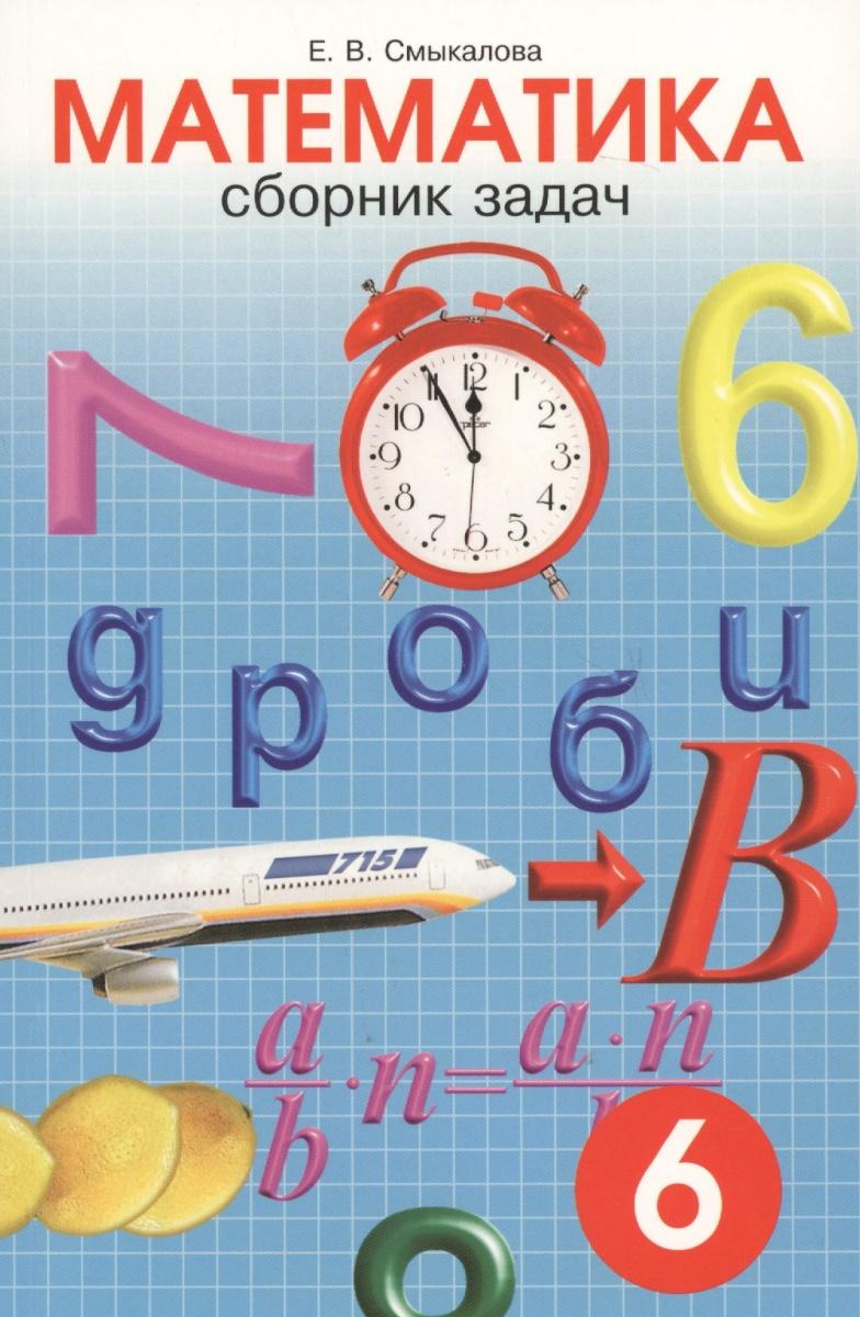 Смыкалова Е. Сборник задач по математике для учащихся класса е в смыкалова сборник задач по математике для учащихся 6 класса