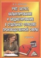Учет затрат, калькулирование и бюджетирование в отдельных отраслях производственной сферы. Учебник. 7-е издание, переработанное и дополненное