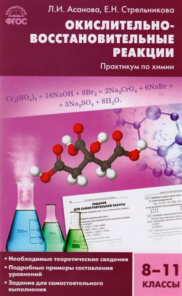 Окислительно-восстановительные реакции. Практикум по химии. 8-11 классы