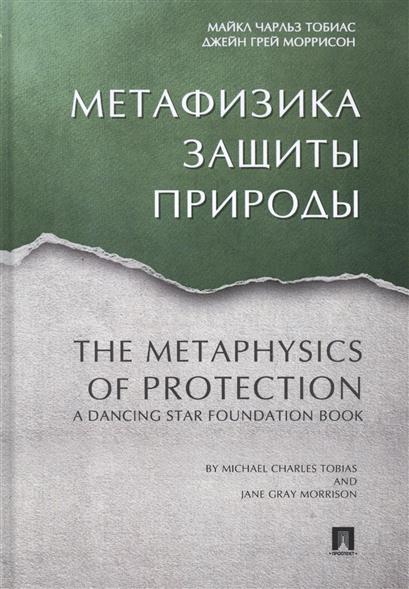 Метафизика защиты природы