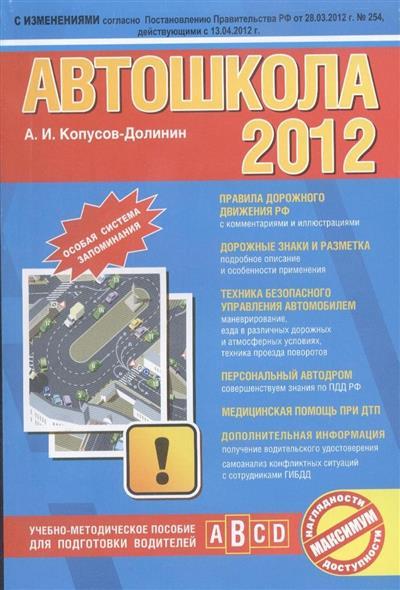 Автошкола 2012