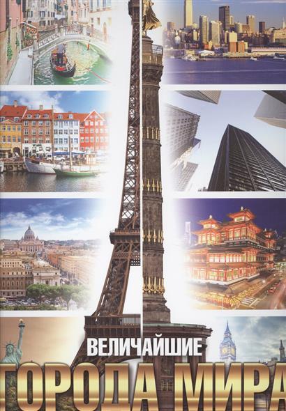 Граблевская Т. (ред.) Величайшие города мира величайшие города мира издательство аст