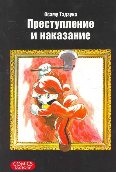 Комикс Преступление и наказание