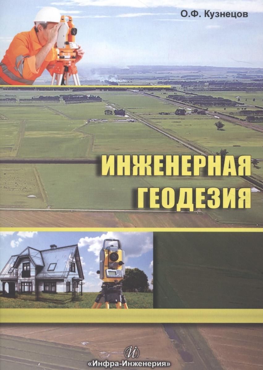Кузнецов О. Инженерная геодезия. Учебное пособие цены онлайн