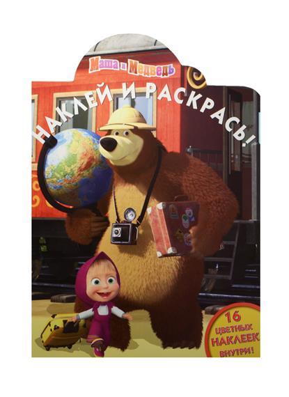 Пименова Т. (ред.) Наклей и раскрась! №НР 15107 (Маша и Медведь) (16 цветных наклеек внутри) токарева е ред наклей и раскрась нр 15080 маша и медведь 16 цветных наклеек внутри