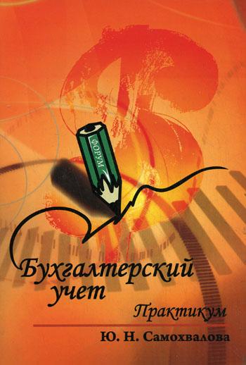 Самохвалова Ю. Бух.учет Практикум brauberg дневник школьный россия 2 для 5 11 классов page 7