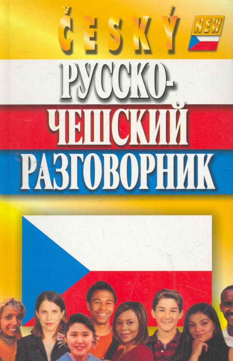 Мурашкин Е. Русско-чешский разговорник ISBN: 9785847506953 лазарева е сост русско немец разговорник