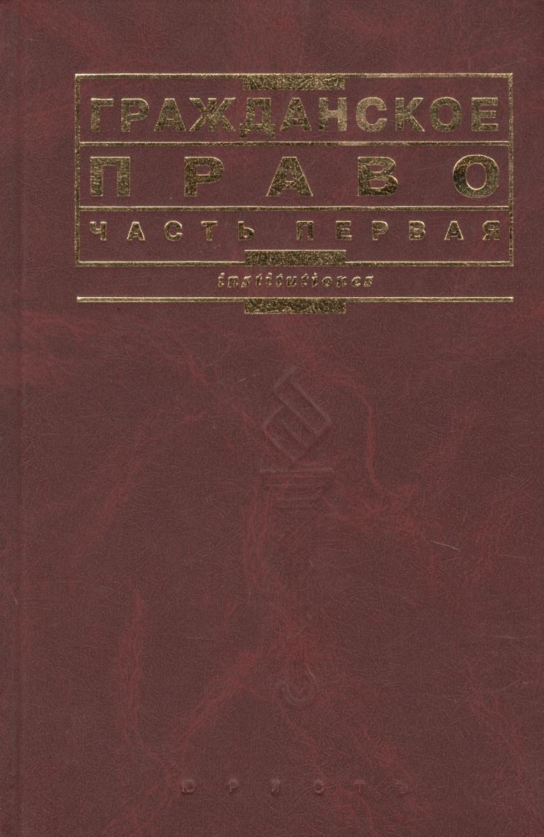 Мозолин В. Гражданское право Мозолин ч.1 Учебник ISBN: 9785797506522