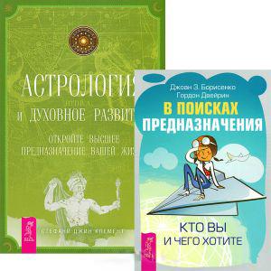 В поисках предназначения + Астрология и духовное развитие (комплект из 2 книг)