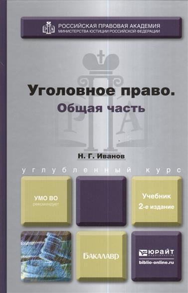 Уголовное право. Общая часть. Учебник для бакалавров. 2-е издание, переработанное и дополненное
