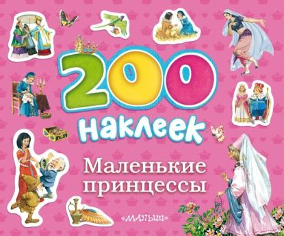 Парнякова М. (ред.) Маленькие принцессы. Альбом с наклейками