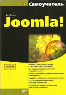 Рамел Д. Самоучитель Joomla! дэн рамел joomla для профессионалов