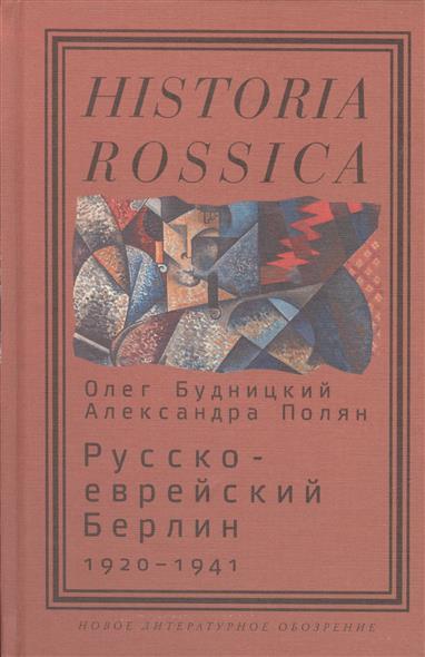 Русско-еврейский Берлин. 1920 - 1941