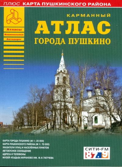 Атлас города Пушкино + карта Пушкинского р-на