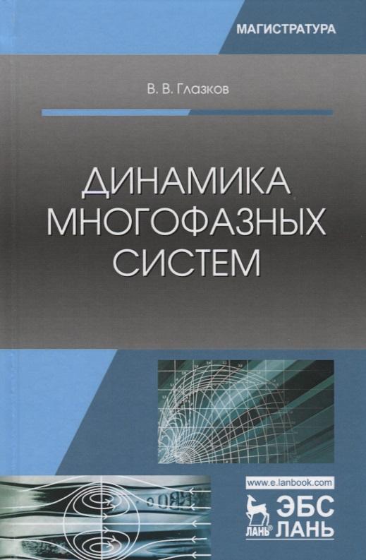 Динамика многофазных систем. Учебное пособие