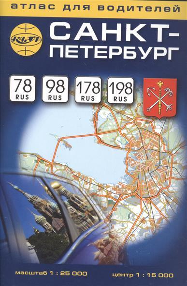 Санкт-Петербург. Атлас для водителей