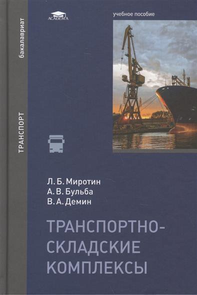 Транспортно-складские комплексы: учебное пособие