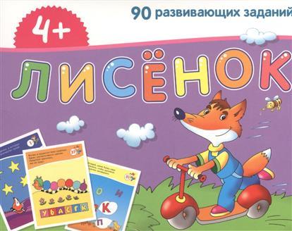 Лисенок 45 развивающих карточек 90 развивающих заданий Развиваем мышление память речь внимание мелкую моторику Для детей от 4 лет
