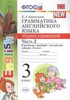 Грамматика английского языка. 3 класс. Сборник упражнений. Часть 2. К учебнику Н.И. Быковой и др.