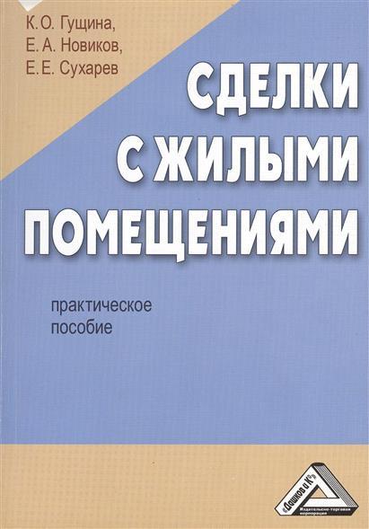 Гущина К., Новиков Е., Сухарев Е. Сделки с жилыми помещениями. Практическое пособие