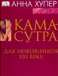 Хупер А. Камасутра для любовников 21 века