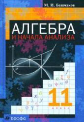 Алгебра и начала анализа 11 кл. Учебник
