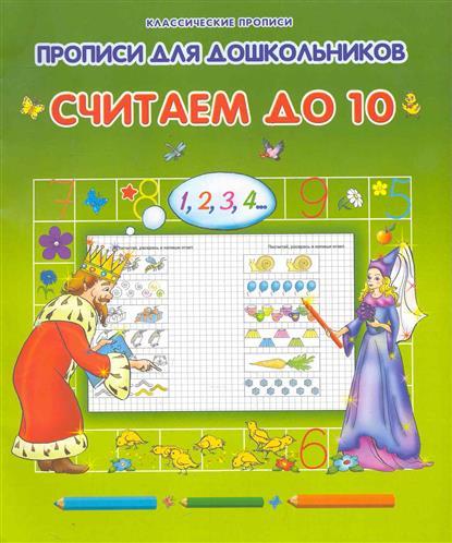 Считаем до 10 Прописи для дошкольников