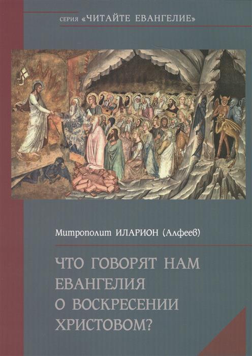 Митрополит Иларион (Алфеев) Что говорят нам Евангелия о Воскресении Христовом?