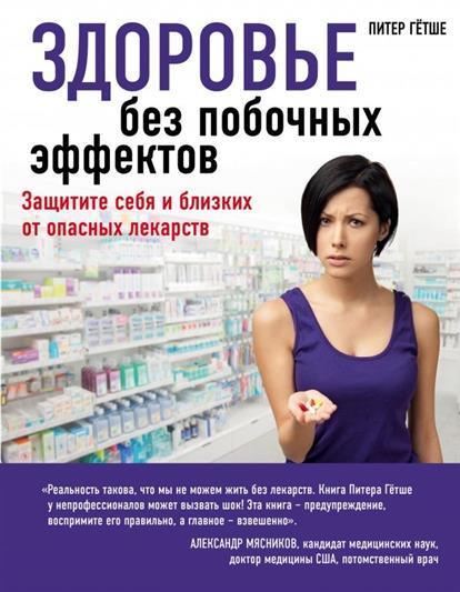Гетше П. Здоровье без побочных эффектов. Защитите себя и близких от лекарств савицкая с ляпко мои аппликаторы здоровье без лекарств