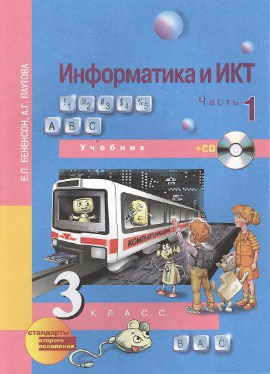 Информатика и ИКТ. 3 класс. Учебник в двух частях. Часть 1. 2-е издание (+CD) (перспективная начальная школа)