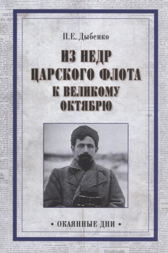 Дыбенко П. Из недр царского флота к Великому Октябрю