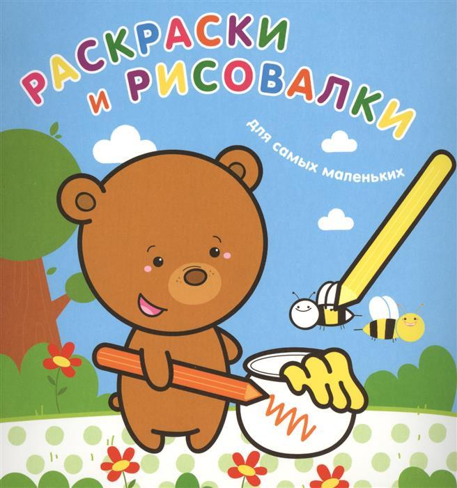 Волченко Ю. Раскраски и рисовалки для самых маленьких (медвежонок) волченко ю ред гениальные головоломки раскраски