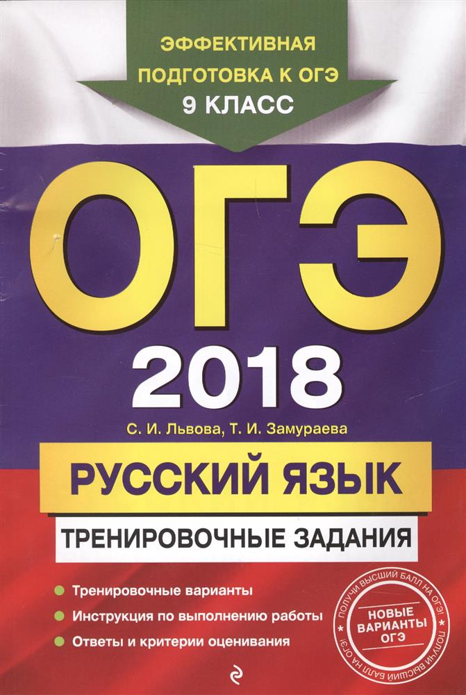 ОГЭ 2018. Русский язык. Тренировочные задания