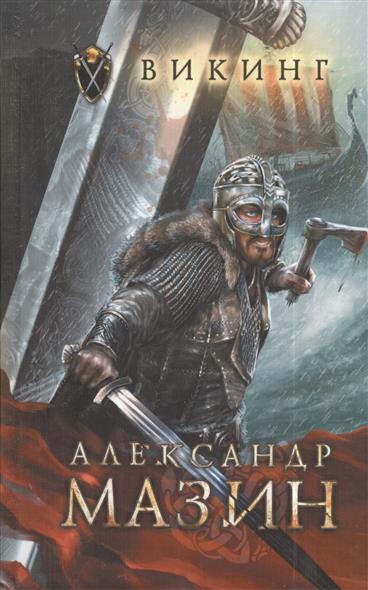 Мазин А. Викинг александр мазин викинг земля предков