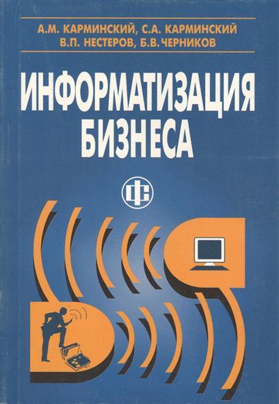 Карминский А., Карминский С., Нестеров В., Черников Б. Информатизация бизнеса