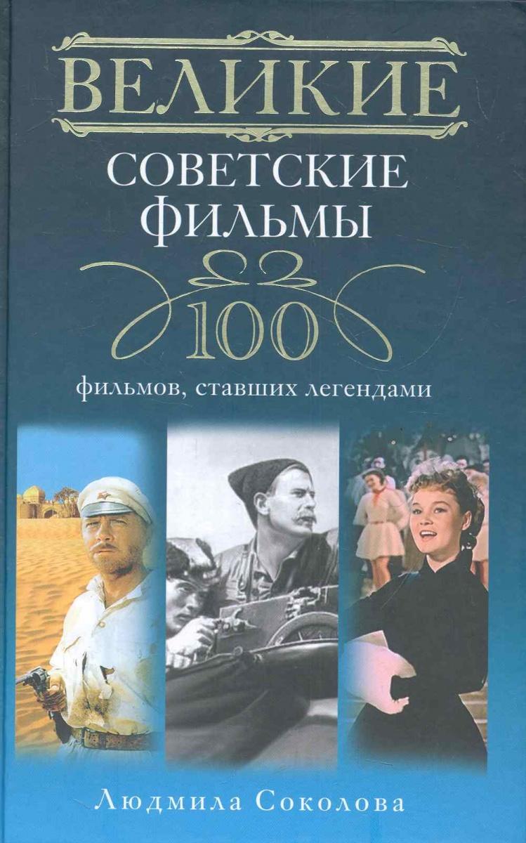 Великие советские фильмы 100 фильмов ставших легендами