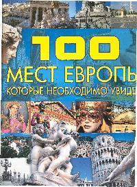 Шереметьева Т. 100 мест Европы которые необходимо увидеть ISBN: 9789851663077 юрий андрушкевич 100 мест которые должен увидеть каждый