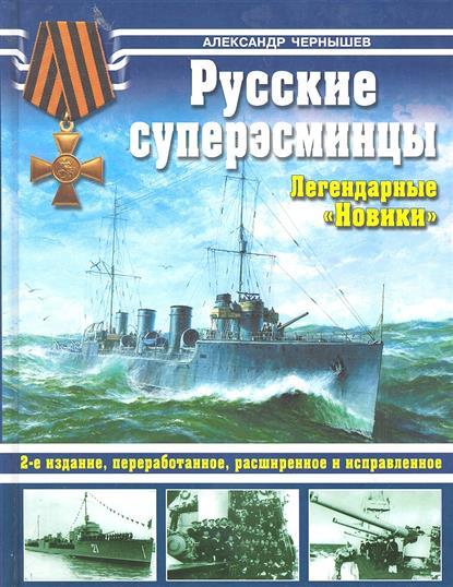 Русские суперэсминцы Легендарные Новики