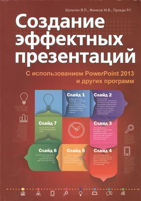 Шульгин В., Финков М., Прокди Р. Создание эффектных презентаций. С использованием PowerPoint 2013 и других программ создание эффектных презентаций с использованием powerpoint 2013
