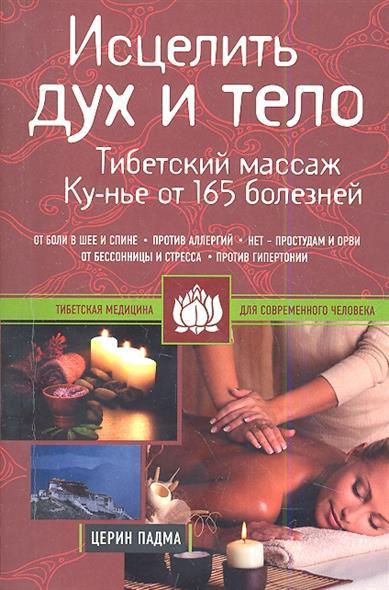 Исцелить дух и тело: Тибетский массаж Ку-нье от 165 болезней